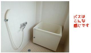 おもしろお風呂の画像